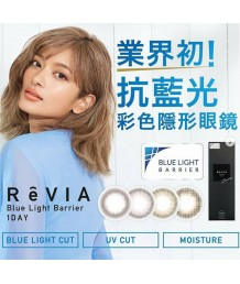 Revia 1 Day Blue Light Berrier 10片 (Promo buy 3 get 1 free)