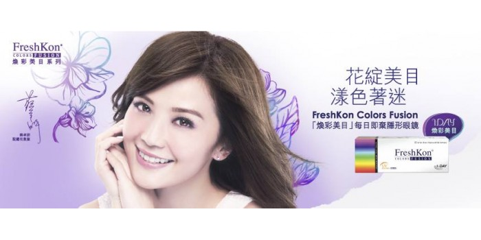 Freshkon Colors Fuion 1DAY煥彩美目