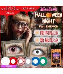 Motecon Halloween Night 0度 (月拋)