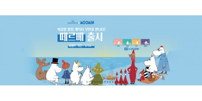 MOOMIN monthly