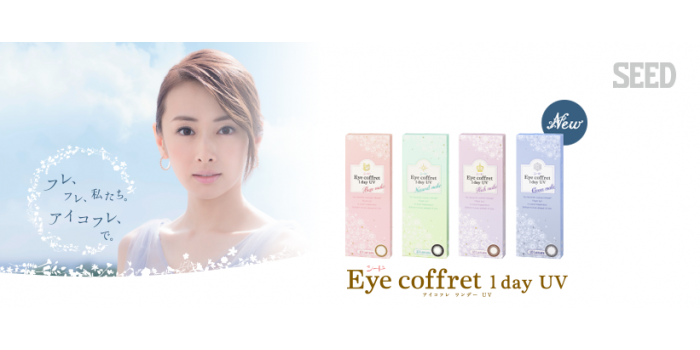 Eyecoffret 1day